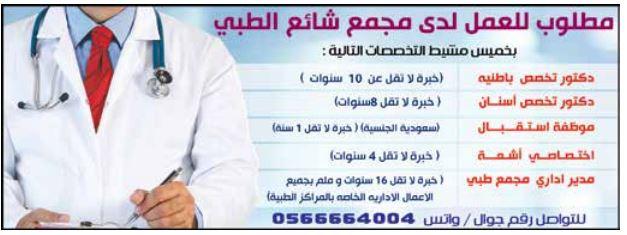 وظائف جريدة الوسيله جدة اليوم